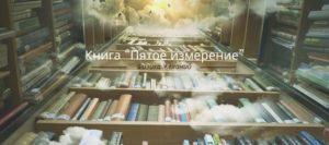книга пятое измерение